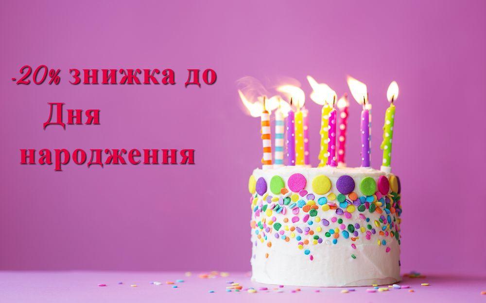 Скидка на чистку зубов ко Дню рождения !!!