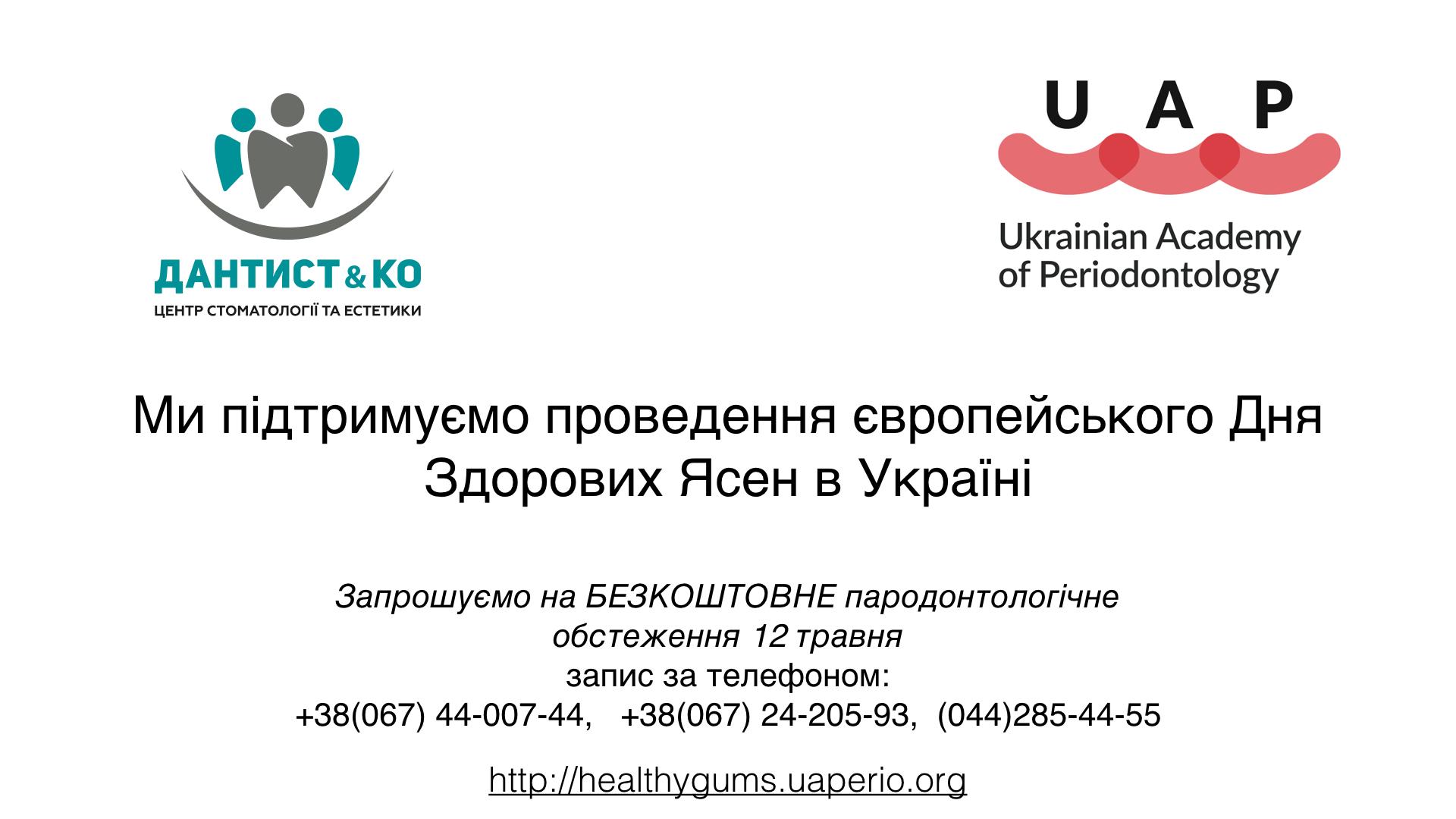 Международный День здоровых десен